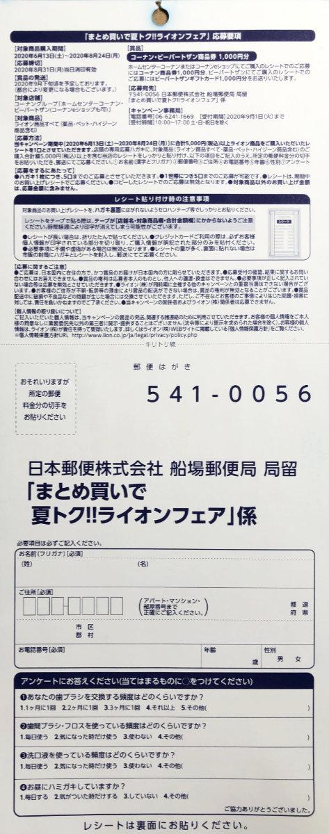 夏 当選 郵便 はがき 番号 2020