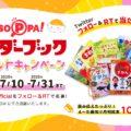 ASOPPA!× キンダーブック Twitterフォロー&RTキャンペーン! - ASOPPA!(あそっぱ!)
