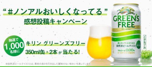 感想投稿キャンペーン GREEN'S FREE ノンアルコール飲料 キリン
