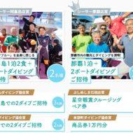 #おきなわ気分 フォトコンテスト | Safety Diving in Okinawa