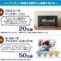 【アプリ懸賞】BALMUDAトースターやハーゲンダッツ詰め合わせが当たるキャンペーン!