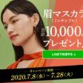 10,000名様に眉マスカラ無料サンプルが当たるキャンペーン!