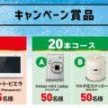 【キャンペーン】キューピーコーワドリンクシリーズ第3回夏のプレゼントキャンペーン