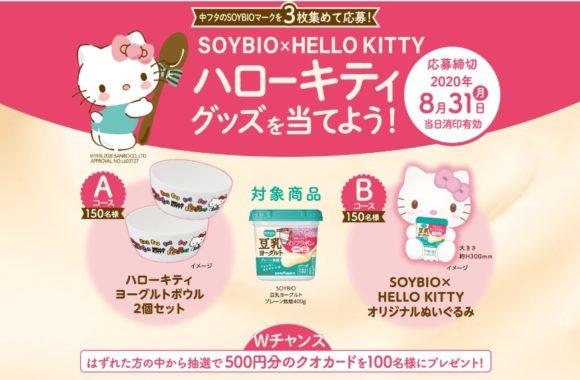 集めて応募!SOYBIO×HELLO KITTY 試してキャンペーン - SOYBIO豆乳ヨーグルト | ポッカサッポロ