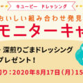 キユーピー ドレッシングの商品モニターキャンペーン☆