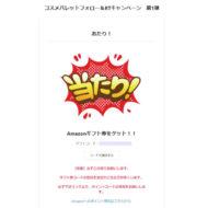 コスメパレットのTwitter懸賞で「Amazonギフト券15円分」が当選