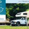carstayコラボ企画 キャンピングカーで行く車中泊の旅プレゼントキャンペーン|【KINTO】クルマのサブスク、トヨタから