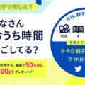 TSUTAYA夏のキャンペーン2020 | 今日親子で何した?投稿キャンペーン - TSUTAYA [T-SITE]