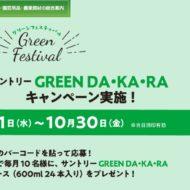 サカタのタネ|Green Festival「サントリー GREEN DA・KA・RA」プレゼントキャンペーン