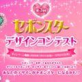 ★第3回セボンスターデザインコンテスト★|カバヤ食品株式会社
