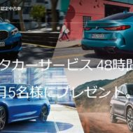 https://www.bmw.co.jp/content/bmw/marketJP/bmw_co_jp/ja/topics/brand-and-technology/experience/48h_freedrive.html