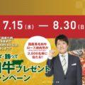 【ハガキ懸賞】2,500名様に国産黒毛和牛が当たる大量当選キャンペーン!
