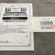 スギ薬局のアプリ懸賞で「商品券 500円分」が当選