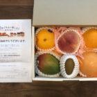 エスビー食品のキャンペーンで「京橋千疋屋 季節の果物詰め合わせ」が当選しました♪