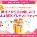 開けてからのお楽しみ!ハピネスBOXプレゼントキャンペーン|エースコック会員専用サイト:こぶたファミリー