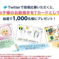 TSUTAYA夏のキャンペーン2020 | お絵描きTカードキャンペーン - TSUTAYA [T-SITE]