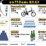 BOATRACE多摩川 PGI第34回レディースチャンピオン:インフォメーション オープン懸賞