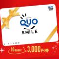 デイリーヤマザキ | 「特撰パン」を購入してQUOカードをもらおう!キャンペーン