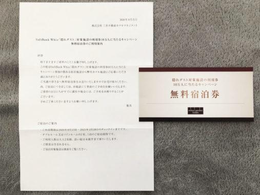 ソフトバンクロボティクスの懸賞で「三井ガーデンホテルズ無料宿泊券」が当選