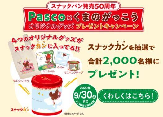 キャンペーン pasco