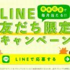 簡単応募で毎月当たる LINE友だち限定キャンペーン 9月