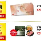 JTB旅行券4万円分 / グルメカタログギフト / QUOカード1,000円分 他
