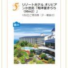 ホテル宿泊券 / 子育てグッズ / 豪華家電など多数