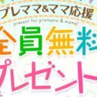 母子手帳ケース / しかけ絵本 / JTBギフト券 3,000円分
