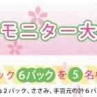 国産鶏肉 桜姫(6パック)商品モニター