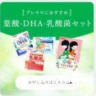 葉酸DHAサンプルセット /母乳栄養DHAサンプルセット 他