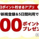 全プレ☆新規登録&利用で楽天ポイントが必ずもらえるアプリキャンペーン♪