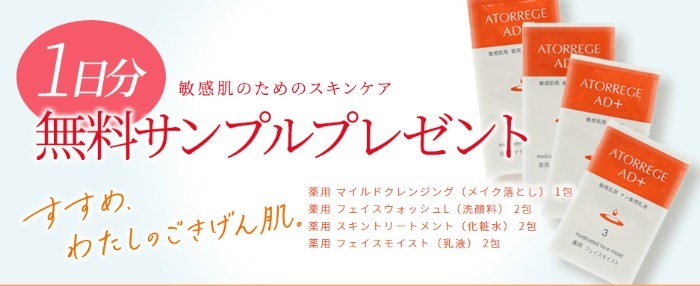 無料サンプルセット | 敏感肌スキンケア化粧品 アトレージュAD+