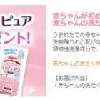 赤ちゃんの洗たく用洗剤 ピュア 試供品をプレゼント!