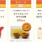 ありがとう!「ほんだし®」50周年キャンペーン|味の素株式会社