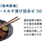 博多の華 ブランド40周年大感謝祭 第二弾