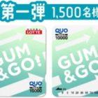 羽生選手QUOカードも当たる大量当選キャンペーン!
