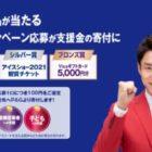 東京2020オリンピック観戦チケット 他