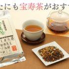 野草十八茶「宝寿茶」約6日分