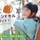 池田屋ランドセル公式アカウント友だち登録キャンペーン