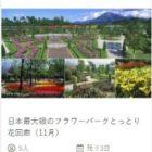 コスメ・宿泊体験・体験イベントなどの無料モニター
