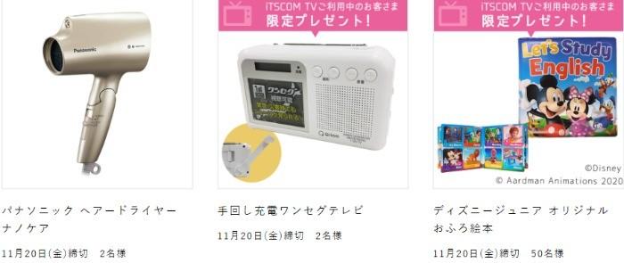 iTSCOMテレビガイド11月号プレゼント