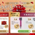 24金純金プレート 100万円相当 / クオカード 500円分