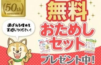 家庭学習教材 月刊ポピーの無料おためし見本プレゼント!