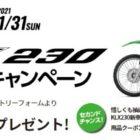 KLX230ライムグリーン / クーポン5万円分
