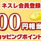 5,000円相当のネスレショッピングポイント