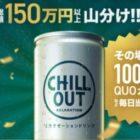 現金10万円分 / QUOカード1,000円分 他