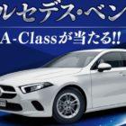 メルセデス・ベンツA-Class