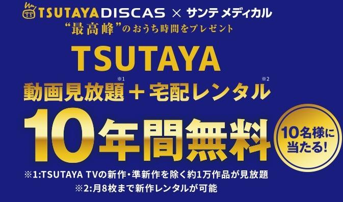 Tsutaya 無料 サンプル 商品一覧 - TSUTAYA オンラインショッピング