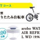 折りたたみ自転車16型 / arobo 空気清浄機 他