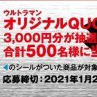 ウルトラマンオリジナル QUOカード3,000円分